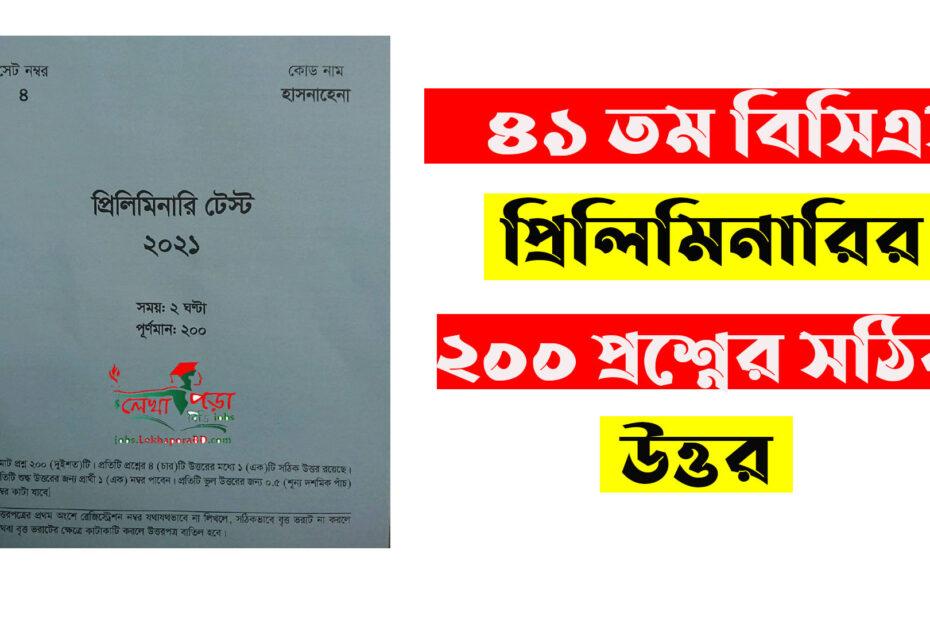 41th BCS Priliminary All 200 question solution 2021