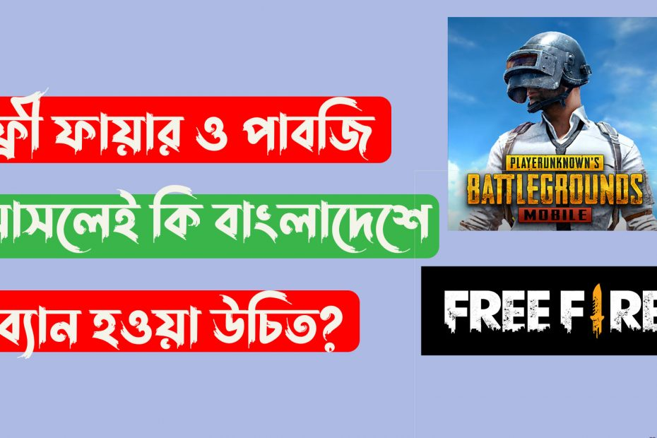 Free fire and pubg should ban in bangladesh